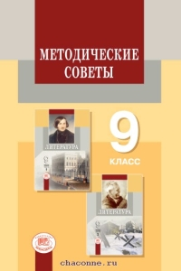 Литература 9 кл. Методические советы
